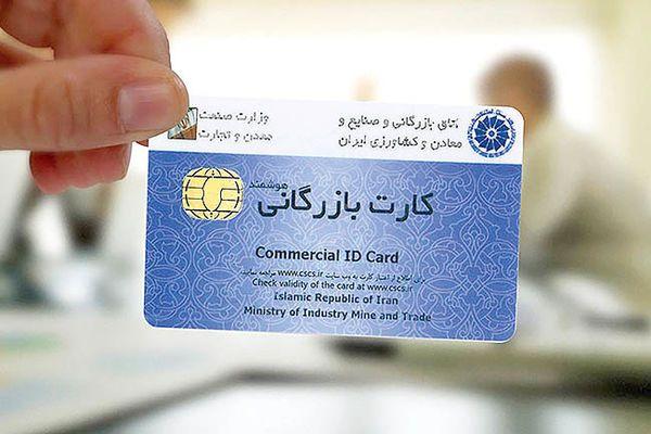 صدور کارت بازرگانی